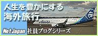 「人生を豊かにする海外旅行」~ネットジャパン社員ブログ