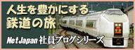 「人生を豊かにする鉄道の旅」~ネットジャパン社員ブログ