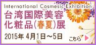 2015(春夏)台湾国際美容化粧品展