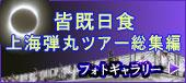 上海皆既日食ツアー総集編