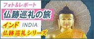 インド仏跡巡礼シリーズ(フォト&レポート)